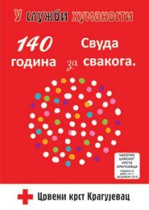 У служби хуманости 10-11
